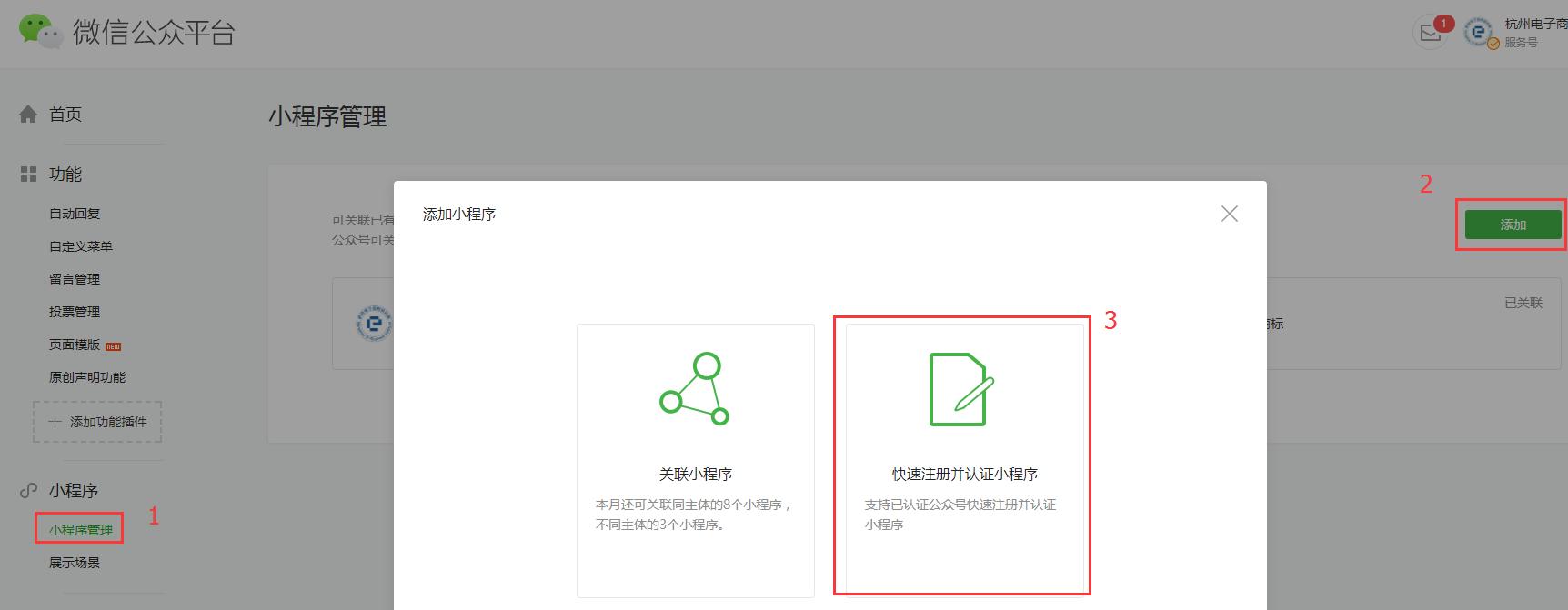 申请小程序1.png