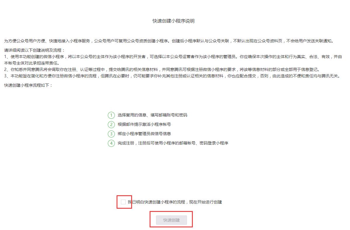 申请小程序2.png