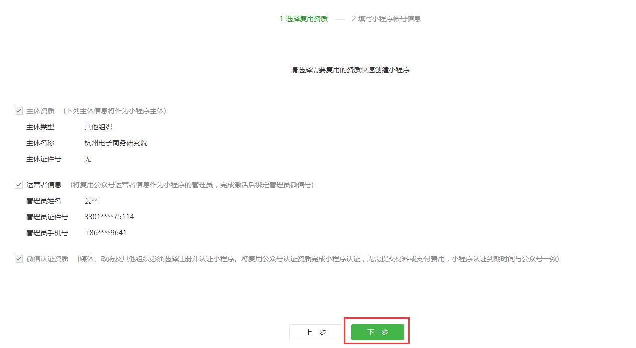 申请小程序3.png