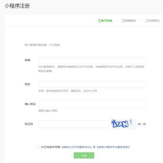 申请小程序6.png