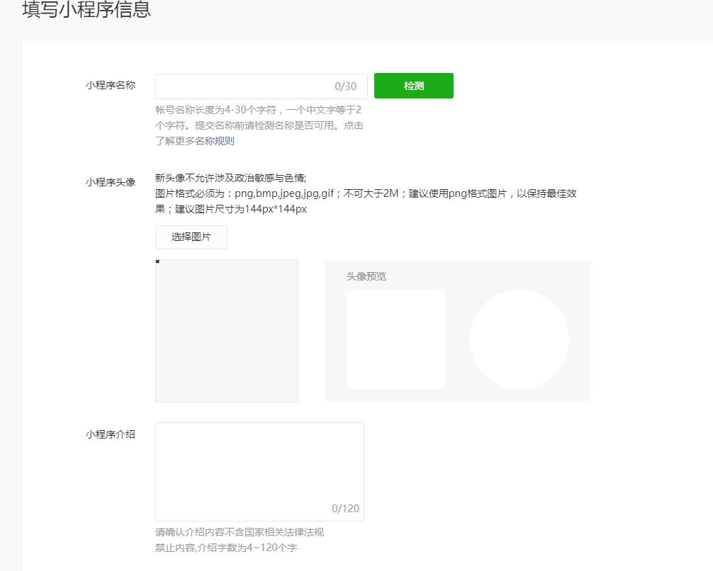 申请小程序9.png